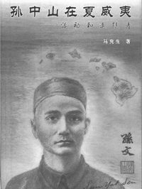 Sun Yat-Sen in Hawaii Activities and Supporters