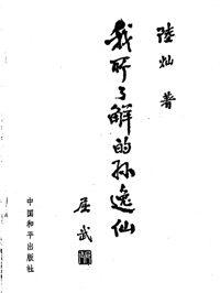 The Sun Yut-sen I knew