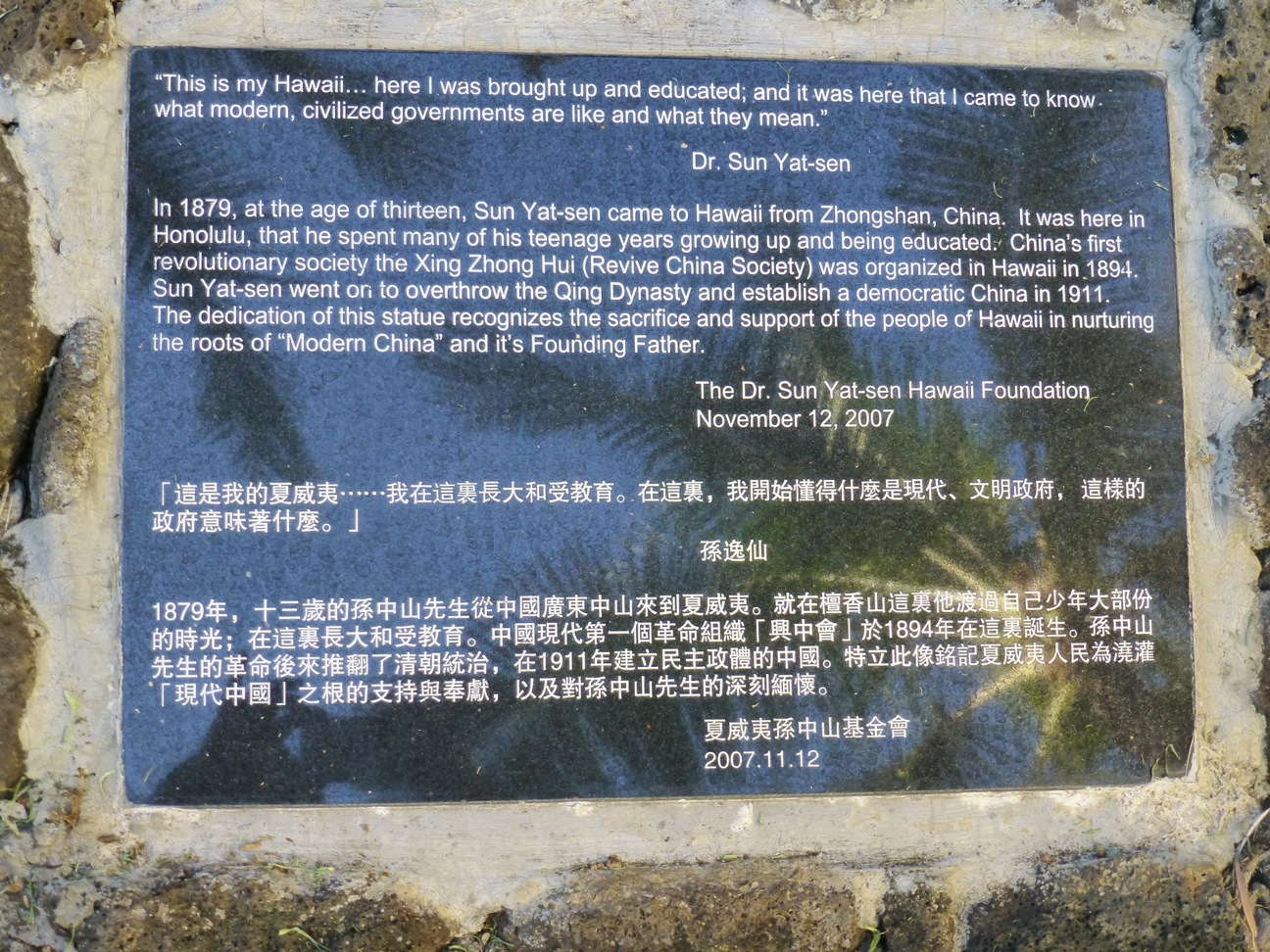 How many Dr  Sun Yat-sen statues are there in Hawai'i? – Sun
